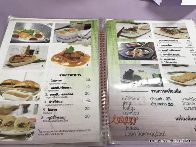 カオピヤック・ウドン タイ料理 ラオス料理 (4)
