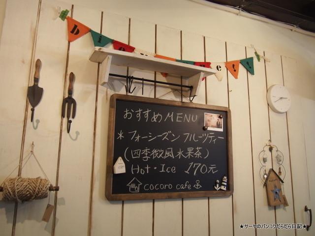 COCORO CAFE 台北 TAIPEI サーヤ