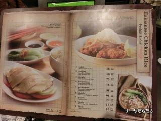 Food Republic 6