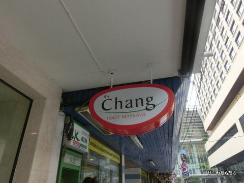 0218 chang massage 1