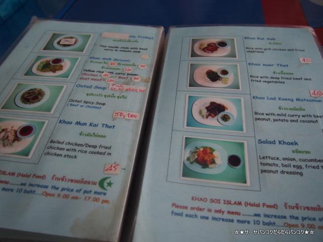 カオソーイイスラム チェンマイ 美味しい 屋台