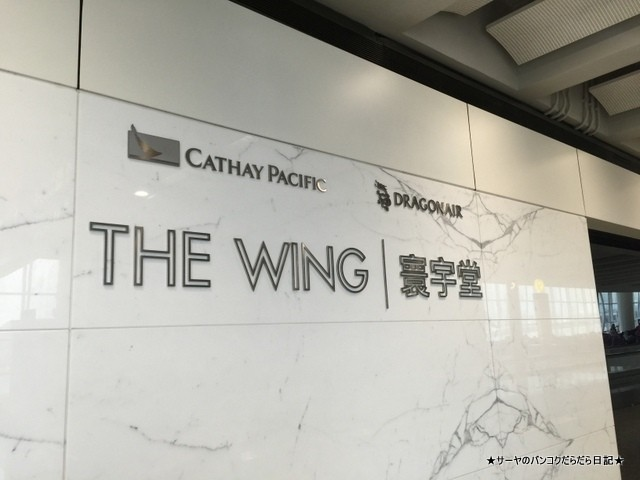 The Wing Hong Kong Airport (1)