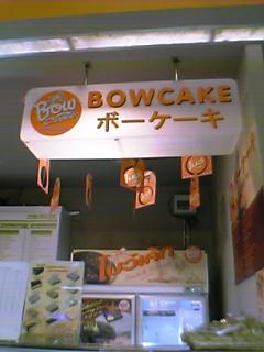 200061114 BOWCAKE 1