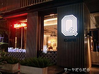 20100801 Q cafe 1