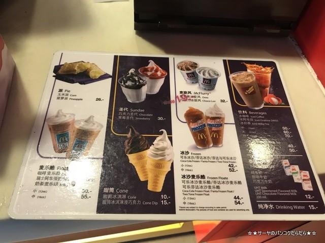McDonald マクドナルド タイ プーパッポンパイ 期間限定 (3)