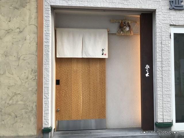 サーヤ 北海道 あら木 ミシュラン 札幌 バンコク (2)