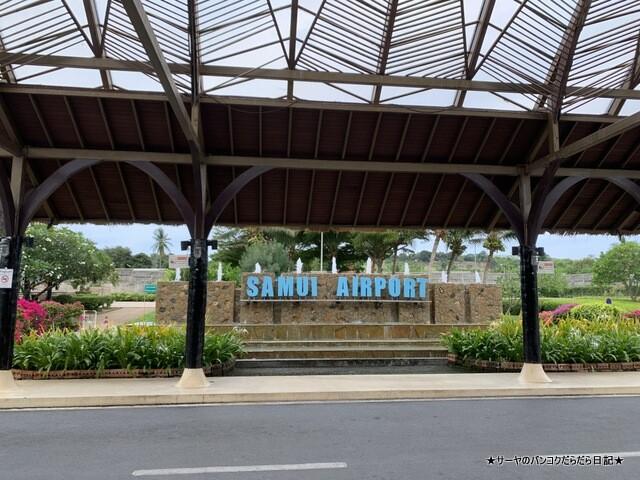 8 samui air port (5)