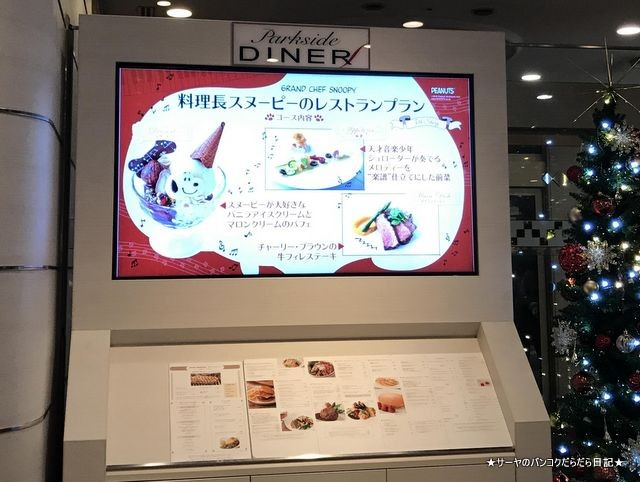 パークサイドダイナー 帝国ホテル TOKYO Restaurant