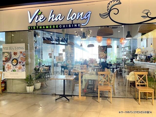 ベトナム料理 ハロン Vie Ha Long, Vietnamese Cuisine (2)