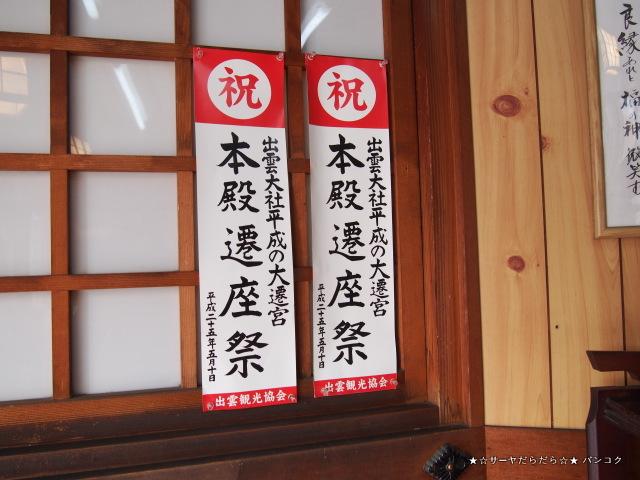 俵まんぢう(たわらまんじゅう) 出雲 サーヤ 島根