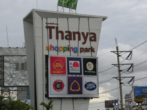 thanya plaza bangkok shopping mall