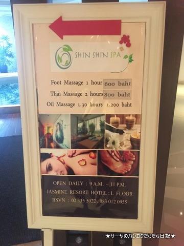 shin shin spa プラカノン バンコク ホテル ジャスミン