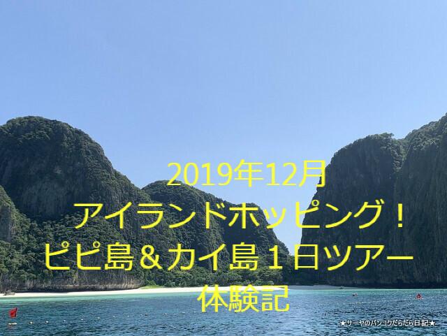 ピピ島 プーケット パッケージツアー