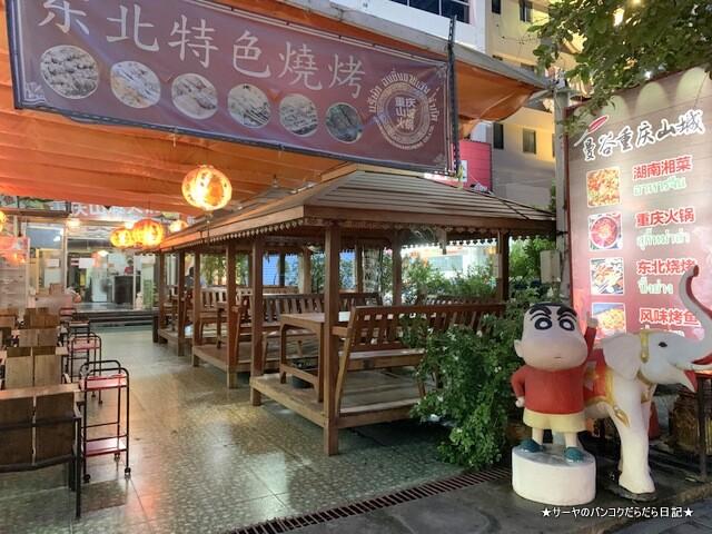 Chong Qing Suki 火鍋 バンコク 麻辣 (2)