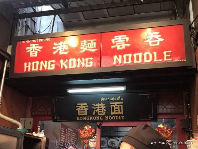 香港麺雲呑 Hong Kong Noodle バンコク ヤワラー 中華街 (9)