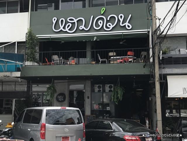 Hom Duan チェンマイ 北部 バンコク エカマイ タイ料理 (2)