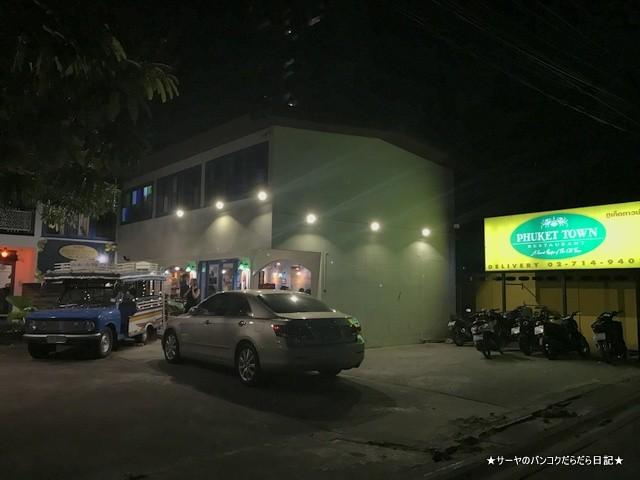 Phuket town プーケットタウン タイ料理 レストラン トンロー (1)