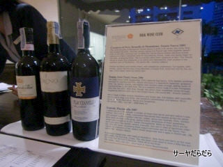 20110827 wine club 1