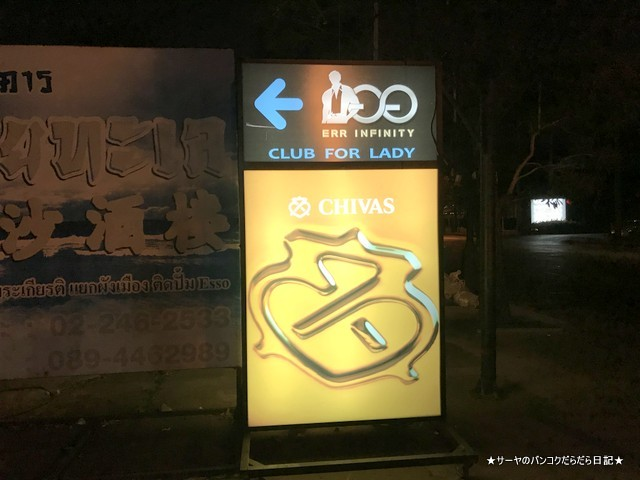 Err infinity bangkok hostclub ホストクラブ バンコク (5)