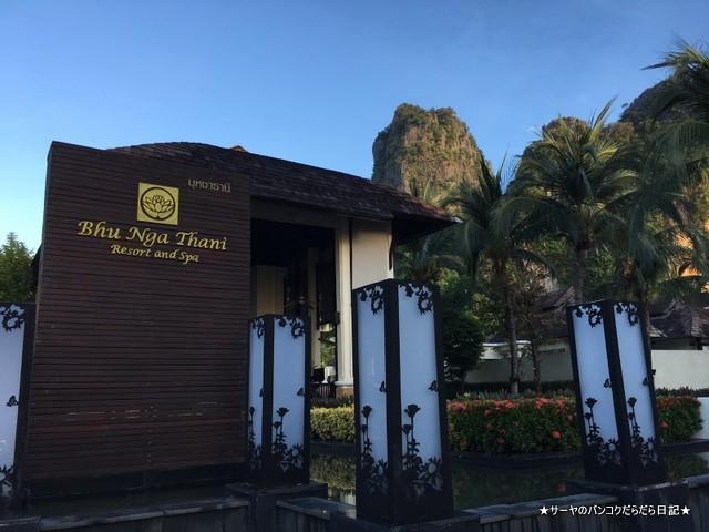 クラビ タイ Krabi 秘境 ホテル (1)