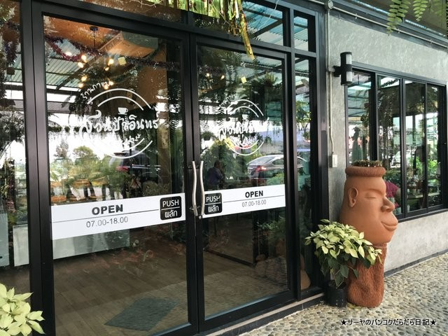 Suan Pa In Coffee Shop ナコンナヨック カフェ インスタ映え (3)