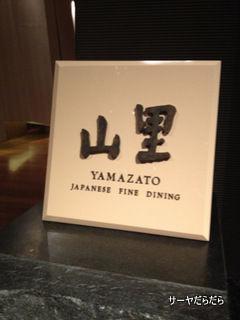 20120709 yamasato 1