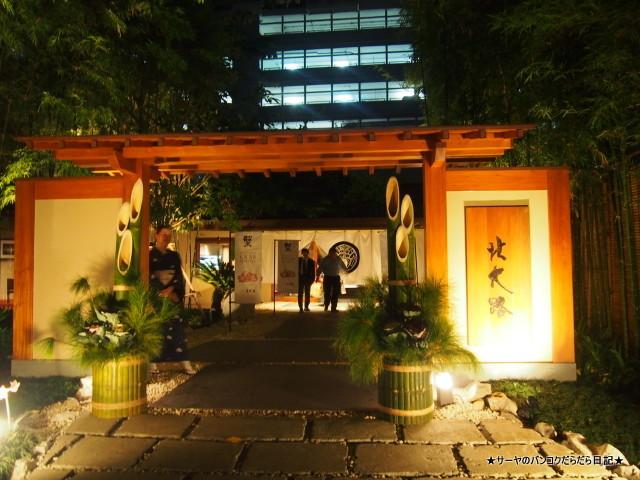 超高級料理店 北大路 バンコク 日本料理 和食