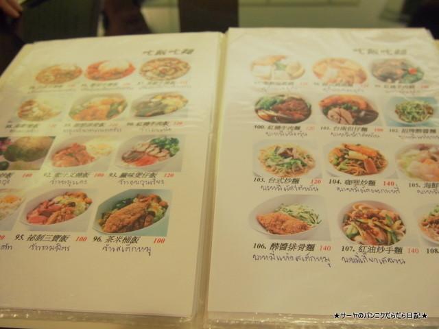 Demi Restaurant 曼谷茶米台灣餐廳