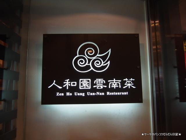 雲南人和園 (レンフーユエンユンナンツァイ) 台北 雲南