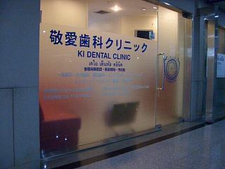 20060718 KI dental 1