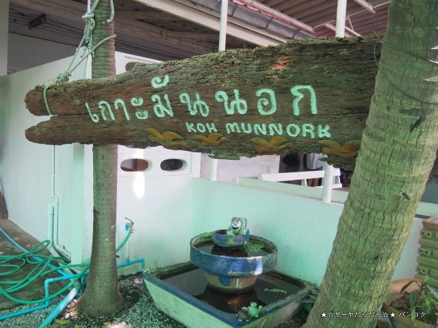 Koh Munnork Private Island マンノーク島 サーヤ