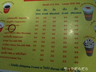 20100615 kaffi 4