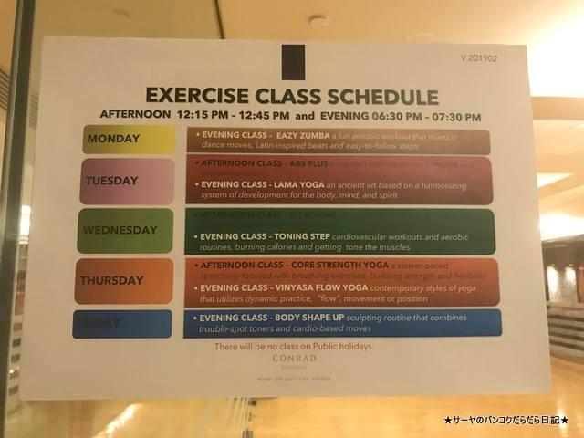 Conrad Bangkok コンラッド バンコク ホテル fitness class