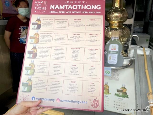 Kan Kee Nam Tao Thong 2444 バンコク 老舗 漢方茶 (3)