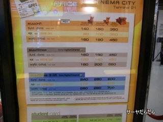 20111119 terminal 21 3