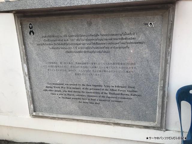 泰緬連接鉄道慰霊碑 (1)