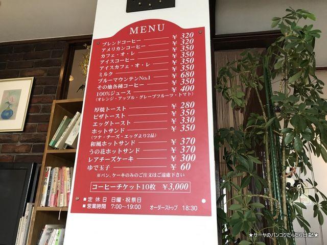 北海道旅行 札幌 菊地珈琲 kikuchicoffee (3)