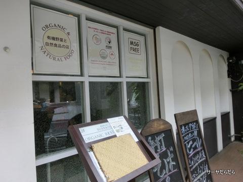 SUSTAINA サスタニア バンコク レストラン
