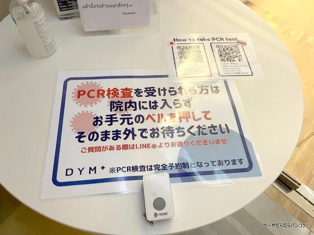 DYM bangkok PCR テスト コロナ (4)