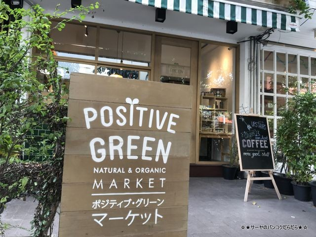 Positive Green Natural & Organic Market bangkok (1)