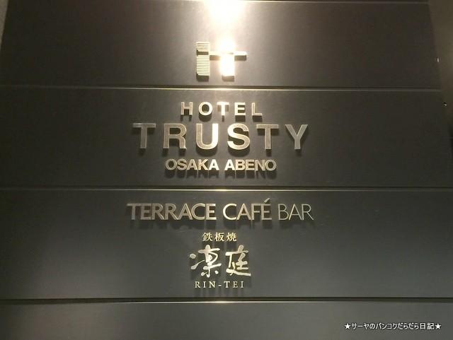 ホテルトラスティ大阪阿倍野 trusty hotel osaka