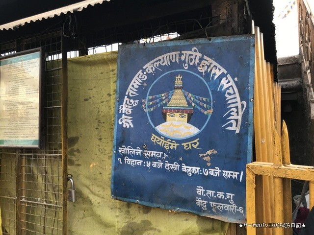 Boudhha Temple ボダナート ネパール 世界遺産 (14)