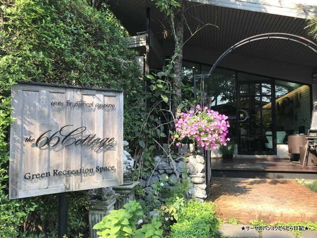 The 66 Cottage cafe バンコク 隠れ家 カフェ entrance