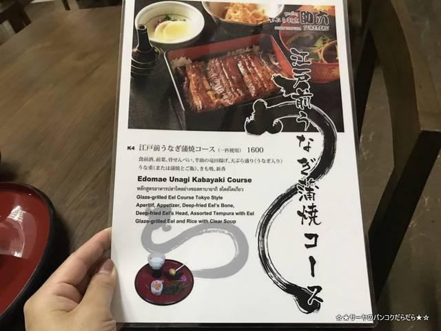 助六 sukeroku bangkok 日本料理 (17)