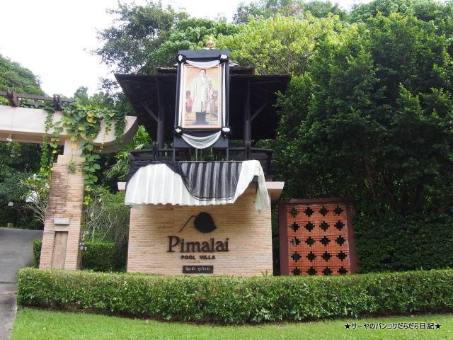00 Pimalai Hotel Krabi thailand (9)