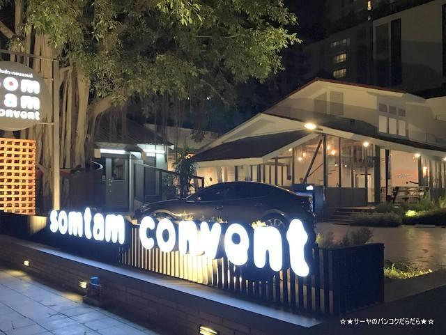 ソムタムコンベント somtam convent sukhumvit31 (2)