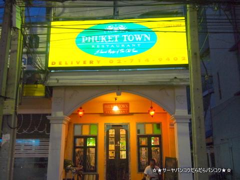 PHUKET TOWN (プーケットタウン) at トンローSoi6