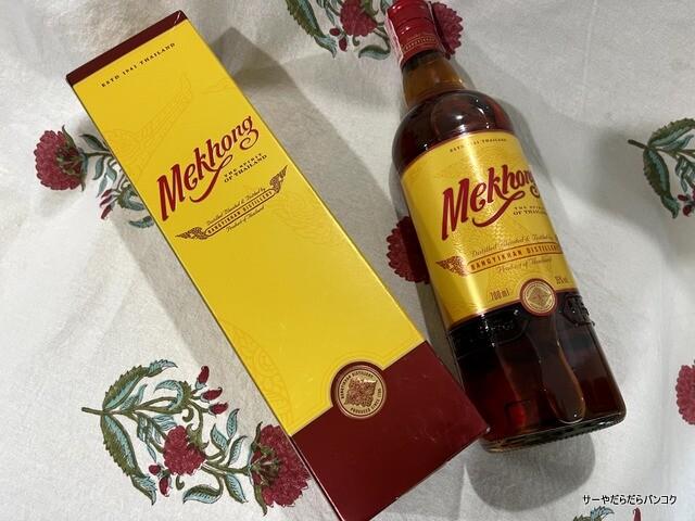 mekhong メコン タイ ウィスキー お土産 (3)