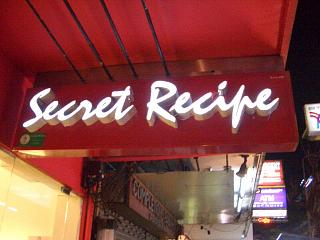 20061230 Secret Resipe Cafe 1