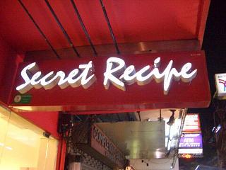 20061230 Secret Resipe Cafe 1